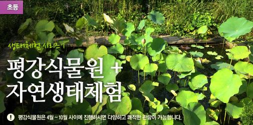 생태체험 시리즈1 / 평강식물원 + 자연생태체험
