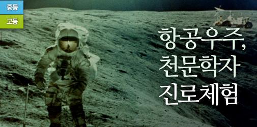 항공우주, 천문학자 진로체험