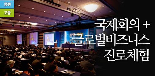 국제회의+글로벌비즈니스 진로체험