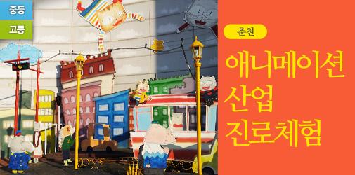 애니메이션 산업 진로체험 (춘천)